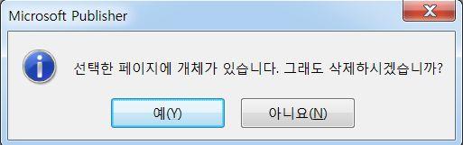 내용이 들어 있는 페이지를 삭제하려고 하면 이 경고가 나타납니다.