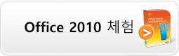 Office 2010 평가판 다운로드