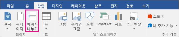 삽입 탭에서 강조 표시된 페이지 나누기 옵션