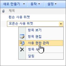 항목 드롭다운 메뉴에서 사용 권한 관리