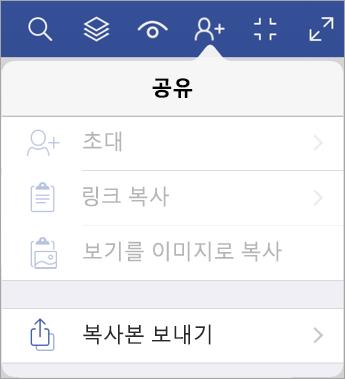iPad용 Visio Viewer의 파일 복사본 보내기