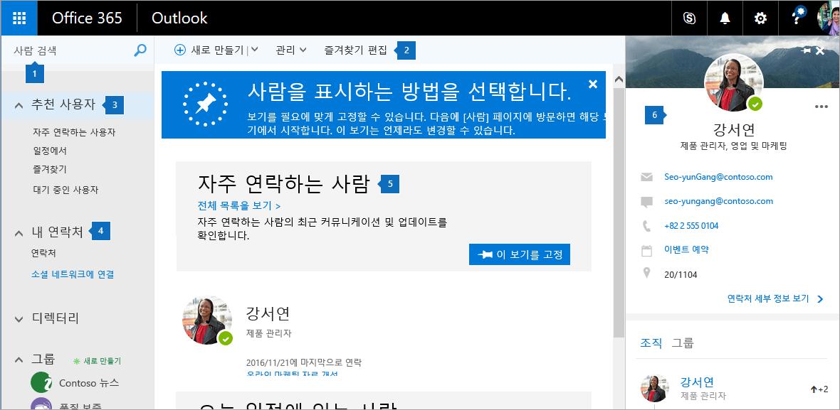 사용자 페이지의 스크린샷.