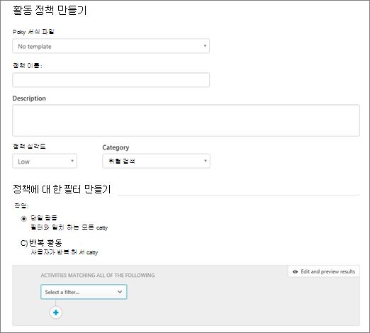 Office 365 클라우드 앱 보안이 설정 된 활동 정책을 만들 수 있습니다.