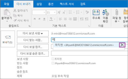 전자 메일 메시지의 다시 보내기 옵션을 보여 주는 스크린샷. 다시 보내기 필드의 자동 완성 기능은 받는 사람 이름의 첫 몇 글자를 입력하면 받는 사람의 전자 메일 주소를 제공함.