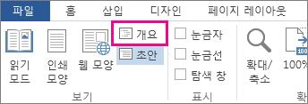 보기 메뉴의 개요 명령을 보여 주는 이미지