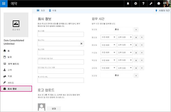 예약 앱의 비즈니스 정보 페이지