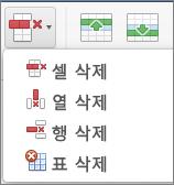 Mac용 Office 표 삭제