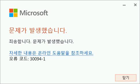 Office 설치 시 발생하는 오류 코드 30094-4