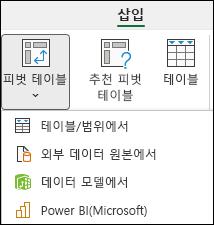 """""""Power BI에서"""" 옵션을 표시하는 피벗 테이블 드롭다운을 삽입합니다."""