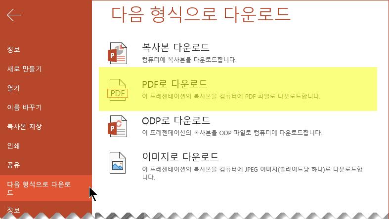 파일 > 다음 형식으로 다운로드 > PDF로 다운로드를 선택합니다.