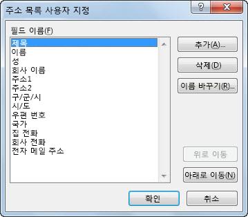 주소 목록 사용자 지정 대화 상자