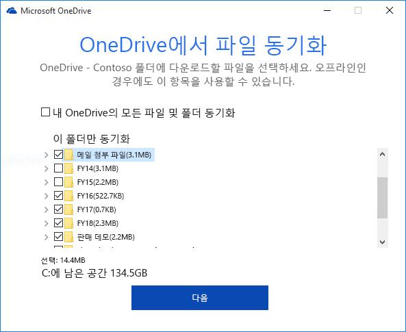 비즈니스용 OneDrive 폴더를 선택적으로 동기화