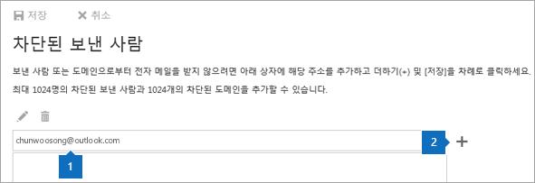 수신 허용-보낸 사람 페이지의 스크린샷