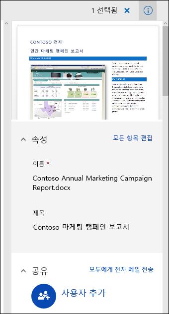 Office 365 문서 메타 데이터 창