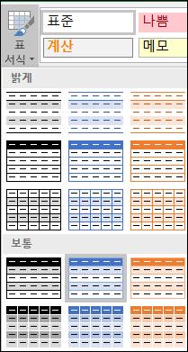 표 서식에 대 한 Excel 스타일 갤러리 선택