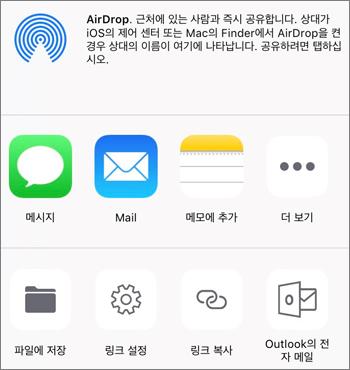 iOS의 OneDrive 앱 사진 저장 단추의 스크린샷