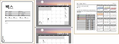서식 파일 예제(팩스 표지, 달력, 이벤트 일정)