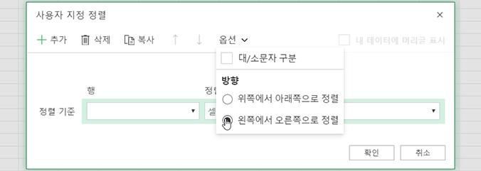 맞춤 정렬 '옵션' 메뉴를 열고 왼쪽에서 오른쪽으로 정렬 선택