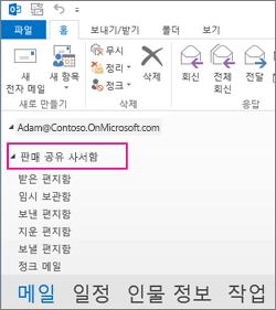 Outlook의 폴더 목록에 표시된 공유 사서함