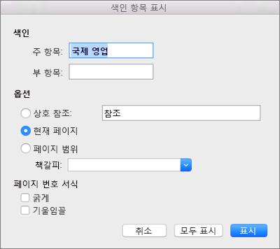 색인 항목 표시 옵션이 표시됨