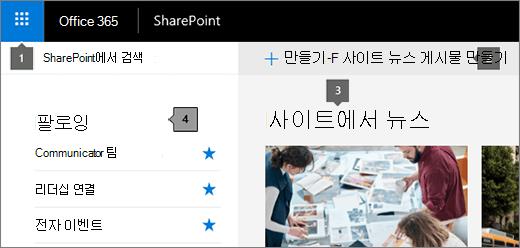 SharePoint Online의 기본 페이지