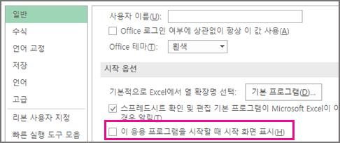 Excel을 열 때 시작 화면을 해제하는 Excel 옵션