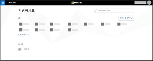 Office 365 홈페이지