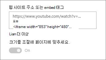 비디오 URL 붙여넣기 또는 필드에 코드 포함