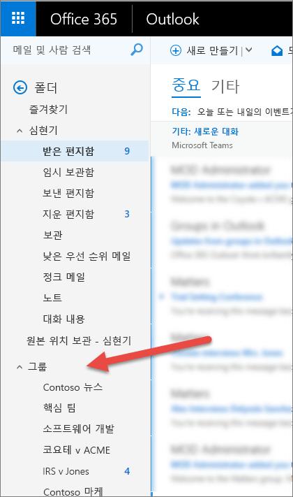 Outlook이나 웹용 Outlook의 왼쪽에 있는 탐색 창에서 그룹을 찾을 수 있습니다.