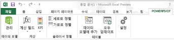 PowerPivot 리본 메뉴