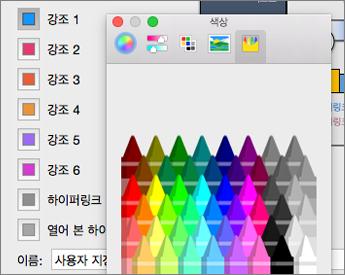 색을 클릭 합니다.