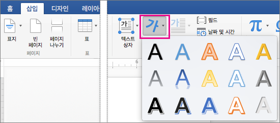 WordArt 옵션이 강조 표시된 삽입 탭