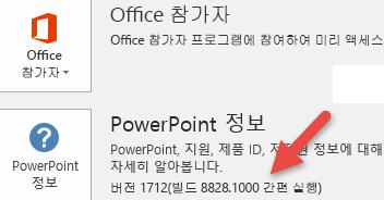PowerPoint 정보 단추 옆의 버전 및 빌드 번호를 보여 주는 스크린샷