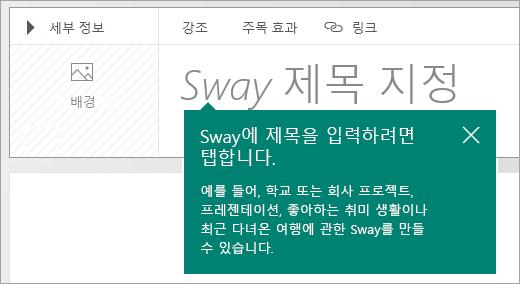 Sway 스토리라인의 제목 프롬프트
