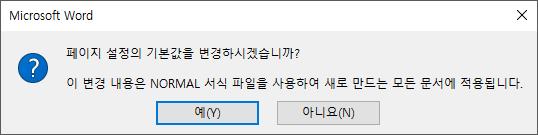 기본 여백 설정 변경 확인