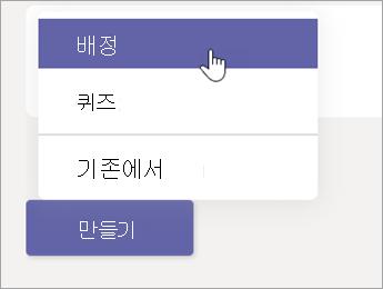 만들기 단추를 클릭 한 다음 팝업 메뉴에서 할당 옵션을 클릭 합니다.