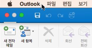 사용 중인 Outlook 버전을 확인하려면 메뉴 모음에서 Outlook을 선택합니다.