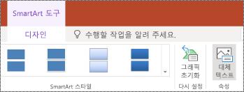 PowerPoint Online의 SmartArt 리본 메뉴에 있는 대체 텍스트 단추