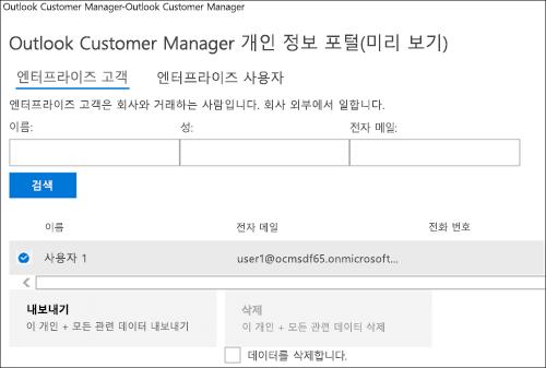스크린샷: Outlook 고객 관리자 고객 데이터 내보내기