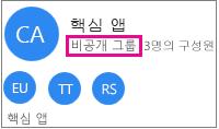 """""""비공개 그룹"""" 강조 표시 된 예제 그룹 카드"""