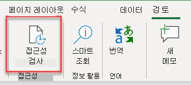 접근성 검사 열기 UI 스크린샷