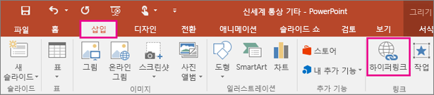 삽입 탭 및 하이퍼링크 단추를 나타내는 리본 메뉴 보기