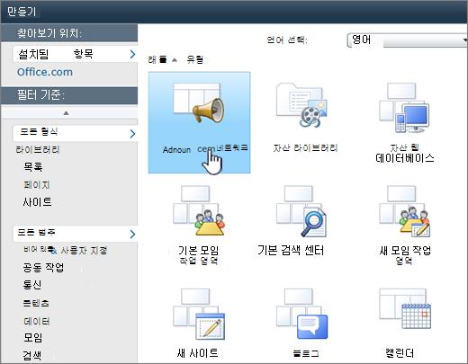 공지 사항 강조 표시 된 SharePoint 2010 만들기 목록 또는 라이브러리 페이지