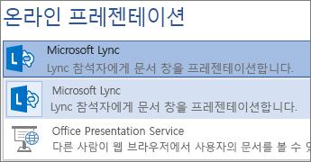 Microsoft Lync를 사용하여 온라인 프레젠테이션