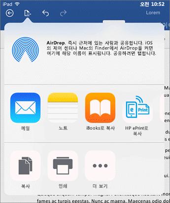 다른 앱에서 열기 대화 상자에서는 문서를 다른 앱에 보내 메일로 전송하거나 인쇄하거나 공유할 수 있습니다.