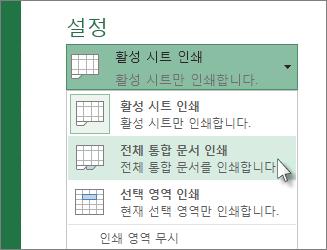 설정에서 전체 통합 문서 인쇄 클릭