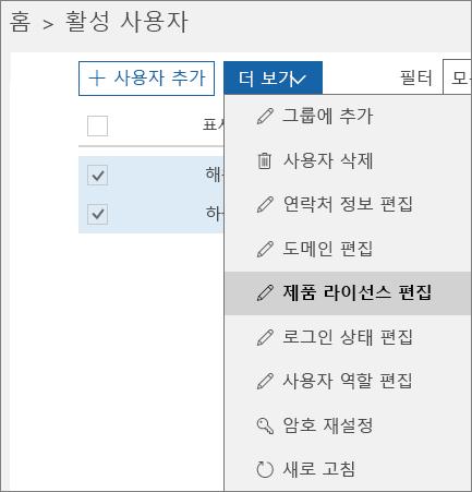 Office 365 관리 센터를 사용하여 모든 사용자 라이선스 제거