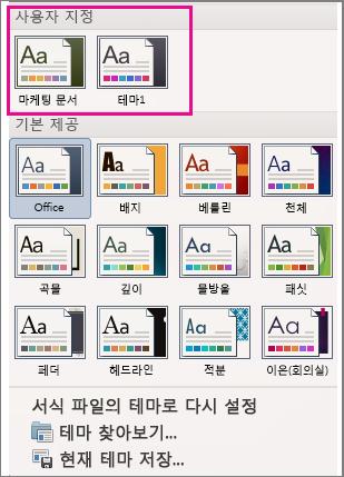 테마 메뉴에 사용자 지정 및 기본 제공 테마가 표시됨