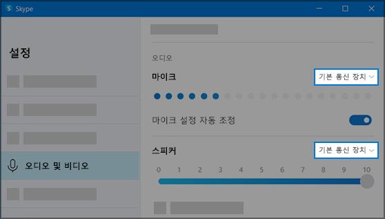 Skype 설정