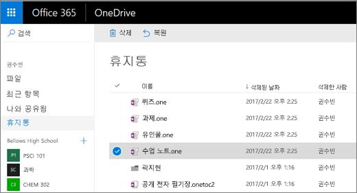 전자 필기장 페이지 목록이 포함된 OneDrive 휴지통.